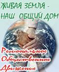 Живая Земля - Наш Общий Дом - Региональное Общественное Движение